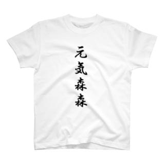 元気森森Tシャツ T-shirts