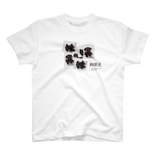 丘咲エミリ T-shirts