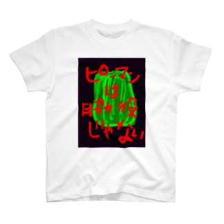 ピーマン 野菜 T-shirts