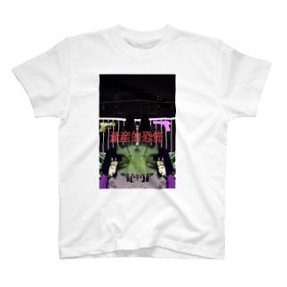 恐怖 T-shirts