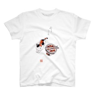 三毛猫と秋刀魚 T-shirts