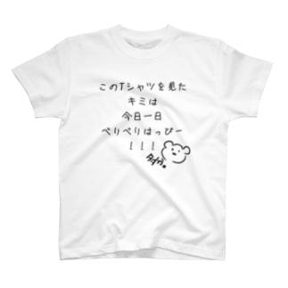 道行く人を幸せにしていくTシャツ T-shirts