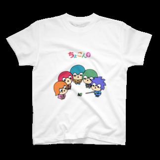 ちょこんずストアのこれなんだろう?(ちょこんず) T-shirts