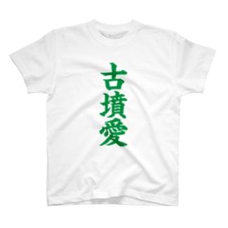 古墳愛 T-shirts