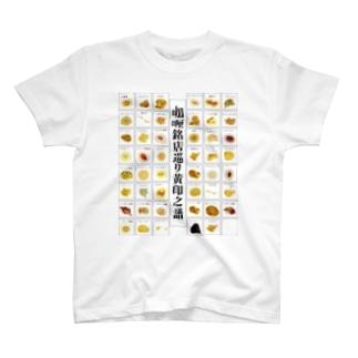 カレー銘店巡り黄印之譜 T-shirts