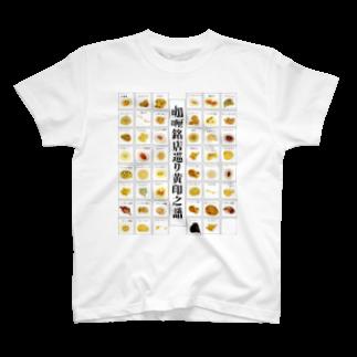NISIGAHACHIのカレー銘店巡り黄印之譜 T-shirts