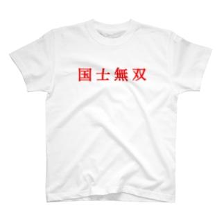 国士無双 赤 T-shirts
