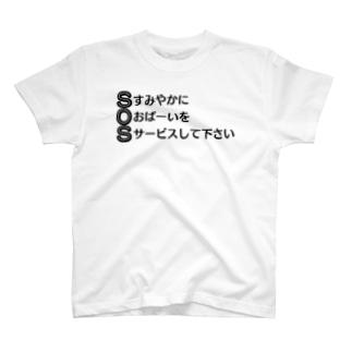 おっぱいSOS T-shirts