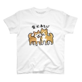 柴犬あそび T-shirts