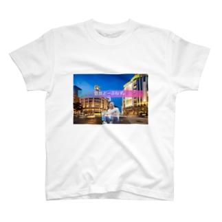 どーぷねす。 T-shirts