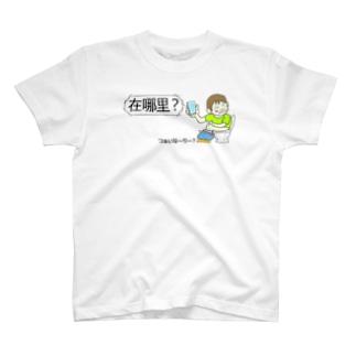 シセン君、いまどこぉ? T-shirts