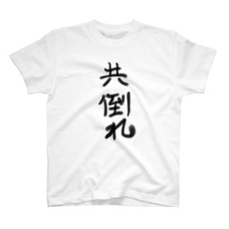 共倒れ T-shirts