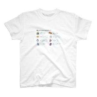 がんばれカタカナ T-shirts