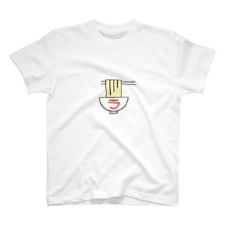 ラーメン(カラー) T-shirts