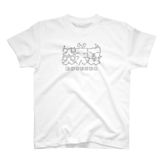 炎天夏Tシャツ-グレー T-shirts