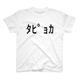 タピョカ T-shirts