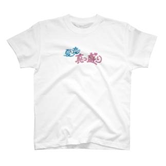 夏恋真っ盛り T-shirts