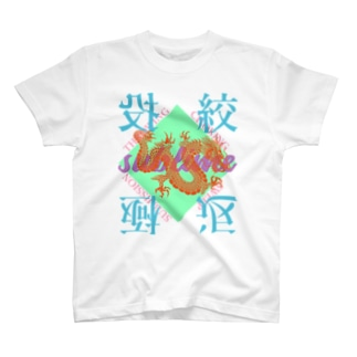 サブライム柔術2 T-shirts