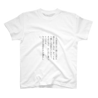 さようなら、 T-shirts