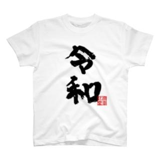 えっ!?今更の令和グッズ! T-shirts