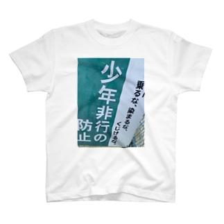 少年非行 T-shirts