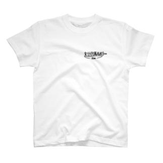 実寸大学附属高等学校 T-shirts