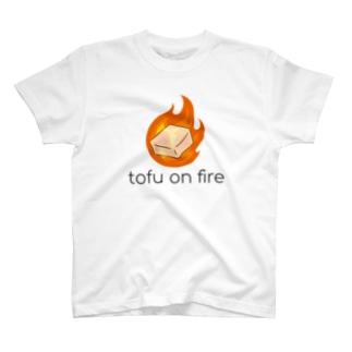 キュートな豆腐オンファイヤー T-shirts