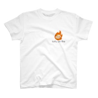 キュートな豆腐オンファイヤー胸 T-shirts