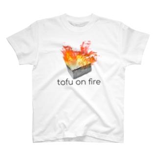 ロックな豆腐オンファイヤー T-shirts
