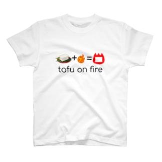 テストに出る豆腐オンファイヤー T-shirts