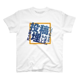 投稿しても直ぐに埋もれてしまうんだ。 T-shirts