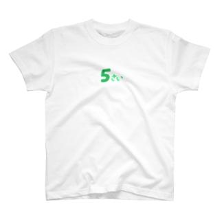 精神年齢5さい T-shirts