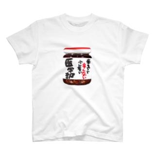 辛そうで辛くない少し辛い医学部 T-shirts