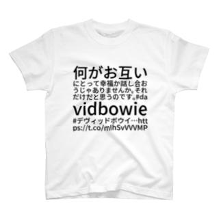 何がお互いにとって幸福か話し合おうじゃありませんか。それだけだと思うのです。#davidbowie #デヴィッドボウイ… https://t.co/mIhSvVVVMP T-shirts