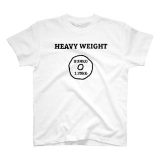 へびーうぇいと T-shirts