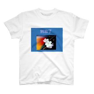 忘れないで T-shirts