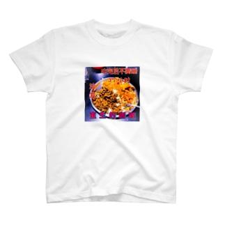 カレーTシャツ T-shirts