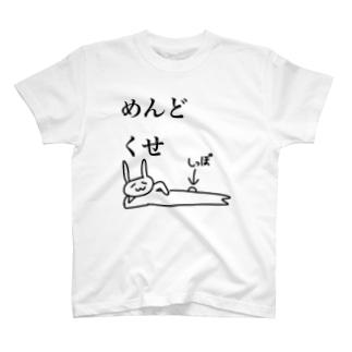 なにもかもめんどくせ〜〜 T-shirts