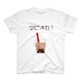 たまちんTVショップのタピオカB T-shirts