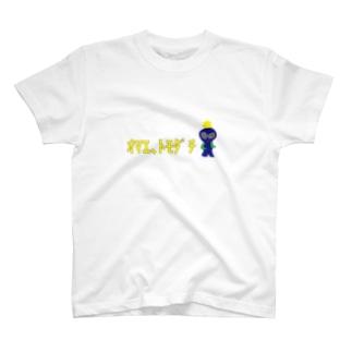 オマエ、トモダチ T-shirts