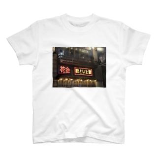 花金、君といた夏 T-shirts