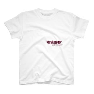 情感聯繫 G T-shirts