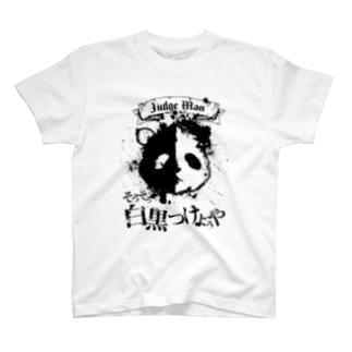 さちあきのおみせのJudgePANDA T-shirts