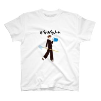 ガサガサ入れ(ガール) T-shirts