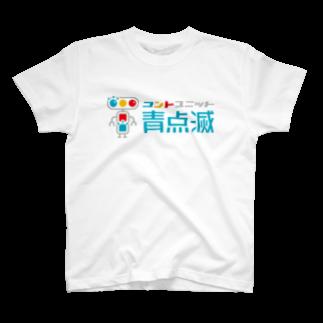 青点滅のグッズ売り場のキャラクター+文字 T-shirts