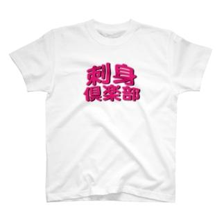 刺身倶楽部 T-shirts
