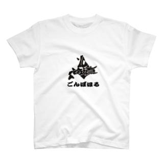 北海道弁 ごんぼほる T-shirts