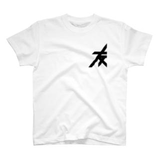友 T-shirts