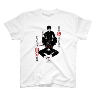 自縄自縛☆男子高生 T-shirts