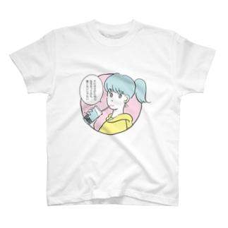 タピオカガール T-shirts